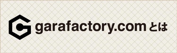 garafactoryバナー