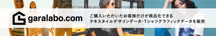 garalabo.com  商品化できるテキスタイルデザイン・Tシャツグラフィックデータ販売サイト